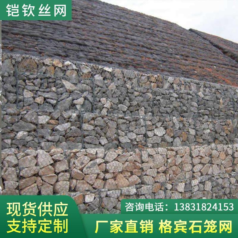 厂家直销 河道治理安全隔离防护石笼网 可定制 铠钦石笼网