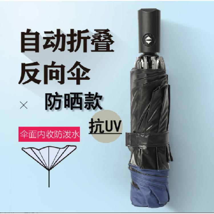 黑色大号男女通用抗风车用全自动伞