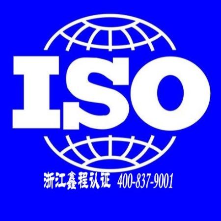 福州ISO14001认证2015换版