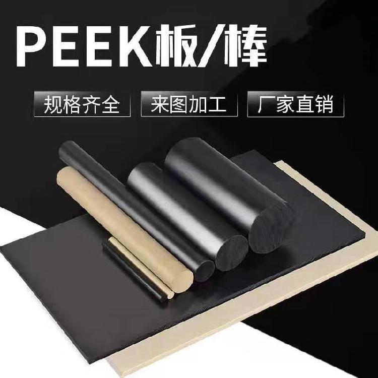 德国劳士领peek棒防静电peek板聚醚醚酮塑料本色灰色peek厂家批发