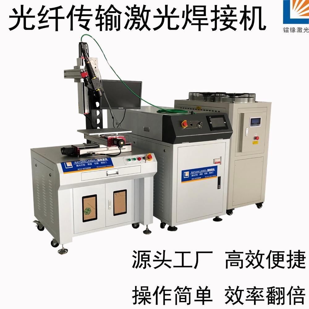 Rayuan Laser 镭缘激光 光纤传输激光焊接机 300W 脉冲焊接机 上海