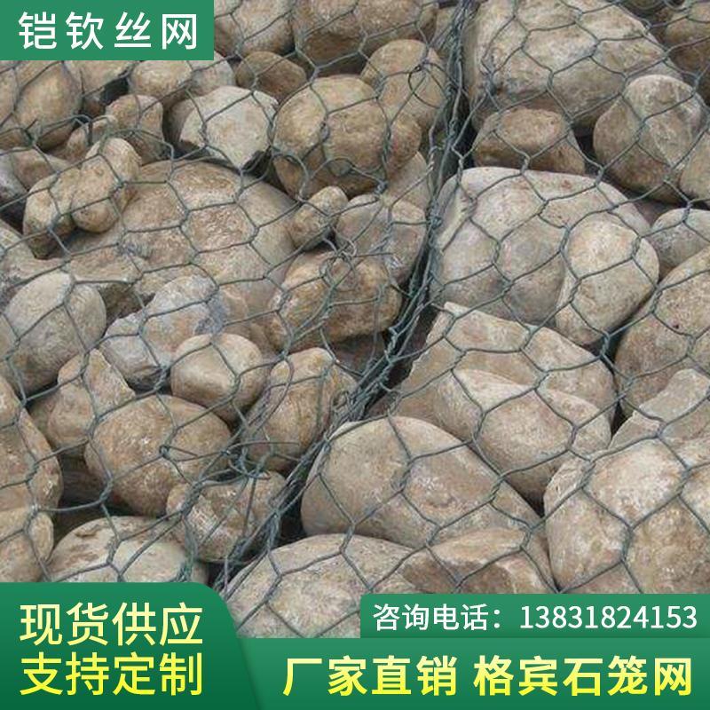 厂家热销 安全隔离防洪铅丝石笼网 可定制 铠钦石笼网