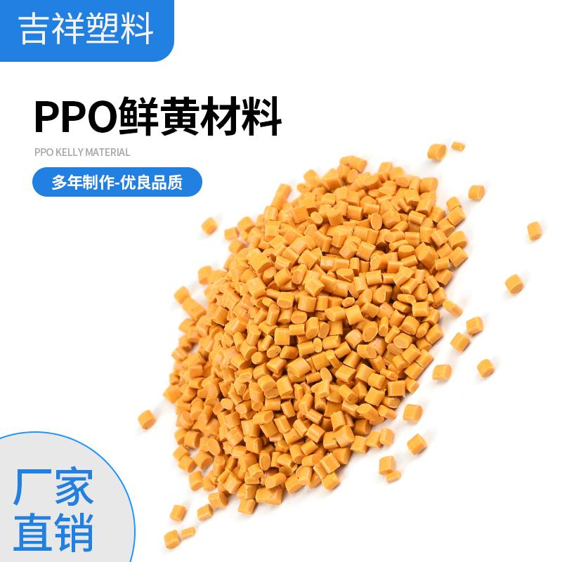 厂家直销 PPO鲜黄材料 ppo改性料 注塑ppo塑料颗粒