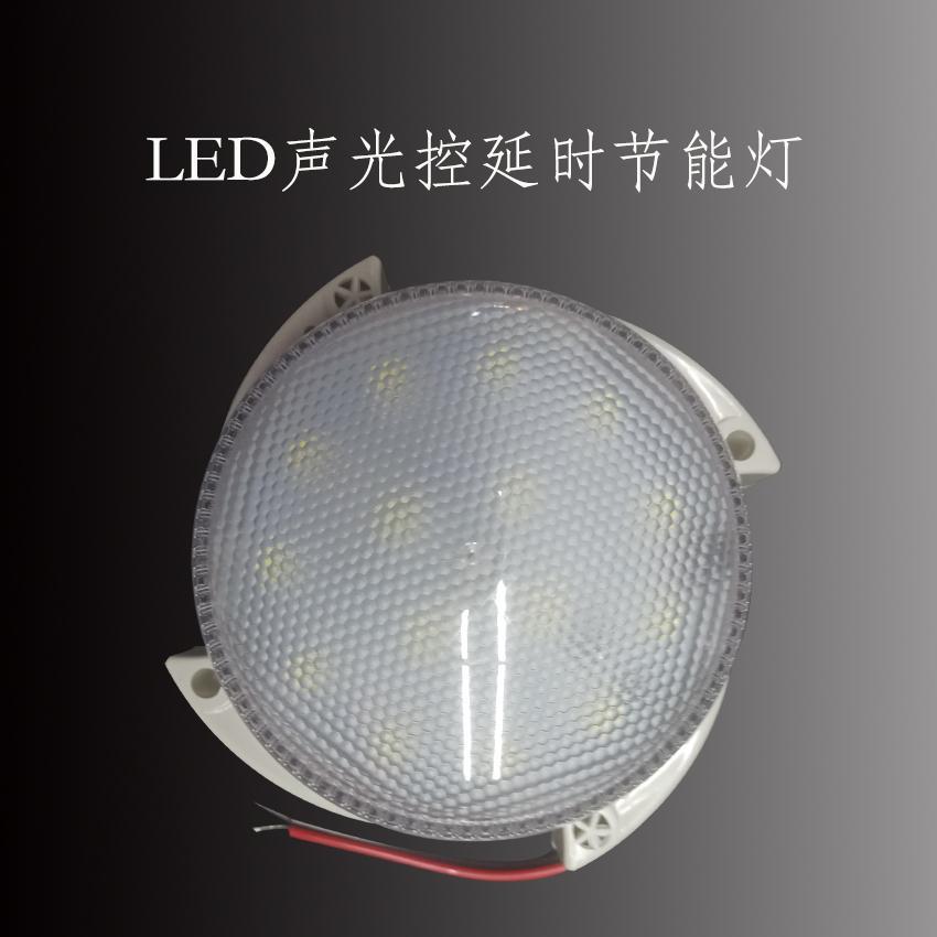 盖香云LED声光控延时节能灯家用走廊过道阳台吸顶灯人体雷达感应
