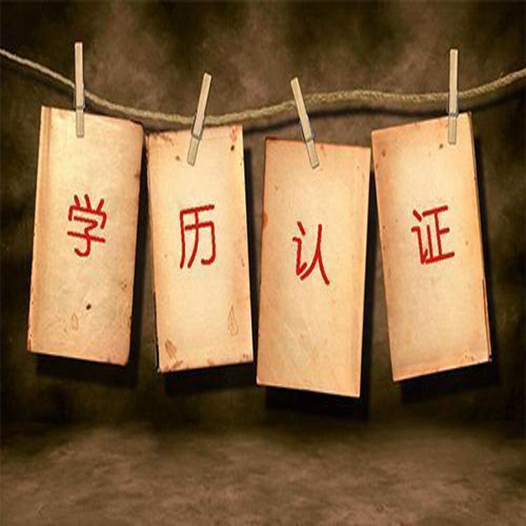 国外学历认证-博雅翻译公司-教育部留学认证-成都上海深圳重庆教育部