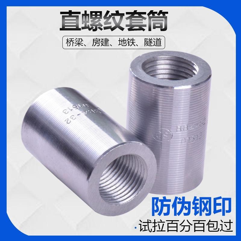 厂家直销钢筋直螺纹套筒 建筑专用国标钢筋接头 正反丝套筒