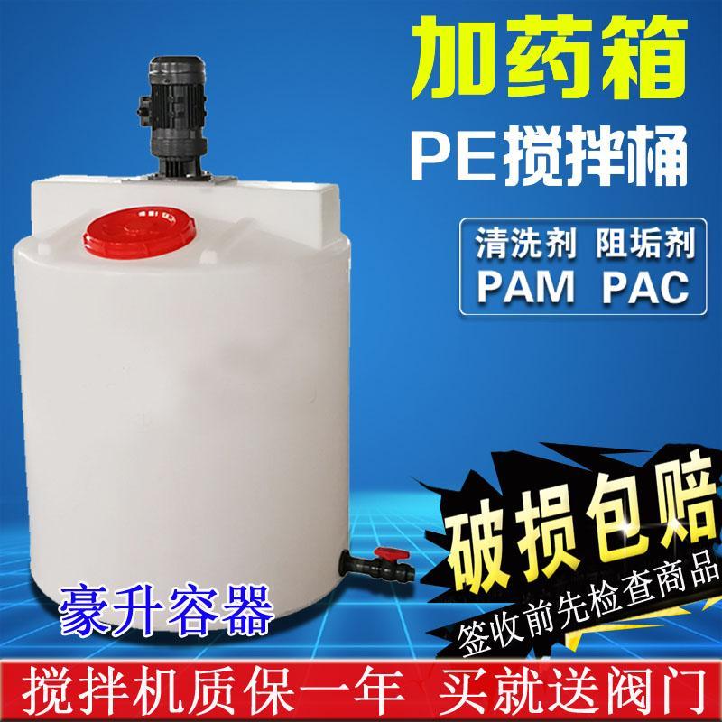 全自动加药装置/污水处理加药设备