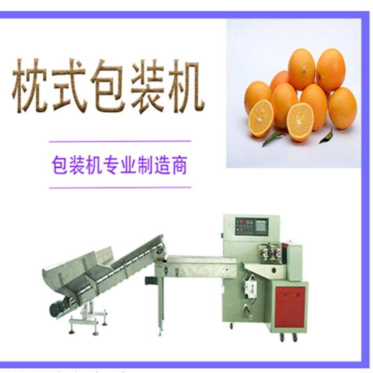 全自动脐橙包装机 橙子包装机 脐橙保鲜设备 厂家直销可定制