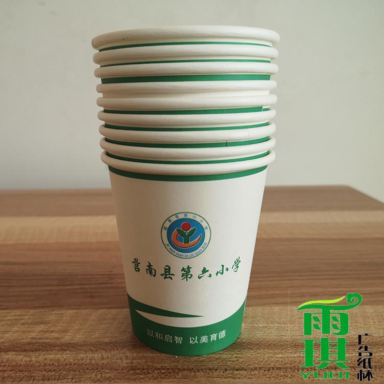 定制印刷LOGO一次性广告杯 雨琪纸杯广告价格
