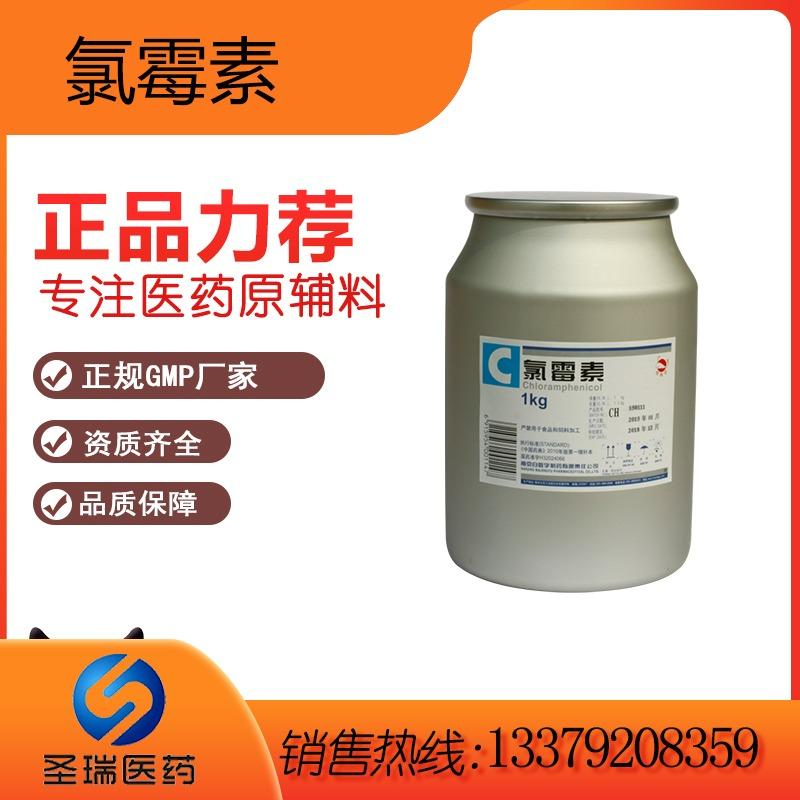 药用级氯霉素 制剂原料南京生产氯霉素 1kg一听起订
