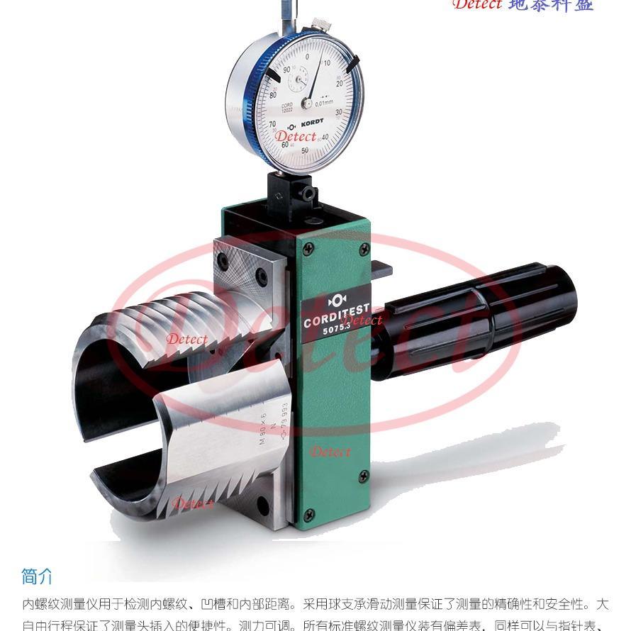 德国KORDT内螺纹测量仪-421O-03内螺牙中径测量仪-内螺纹指示量规