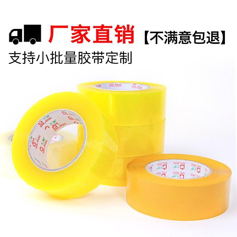 宏迪 厂家批发 黄色封箱胶带 快递打包封箱 量大优惠