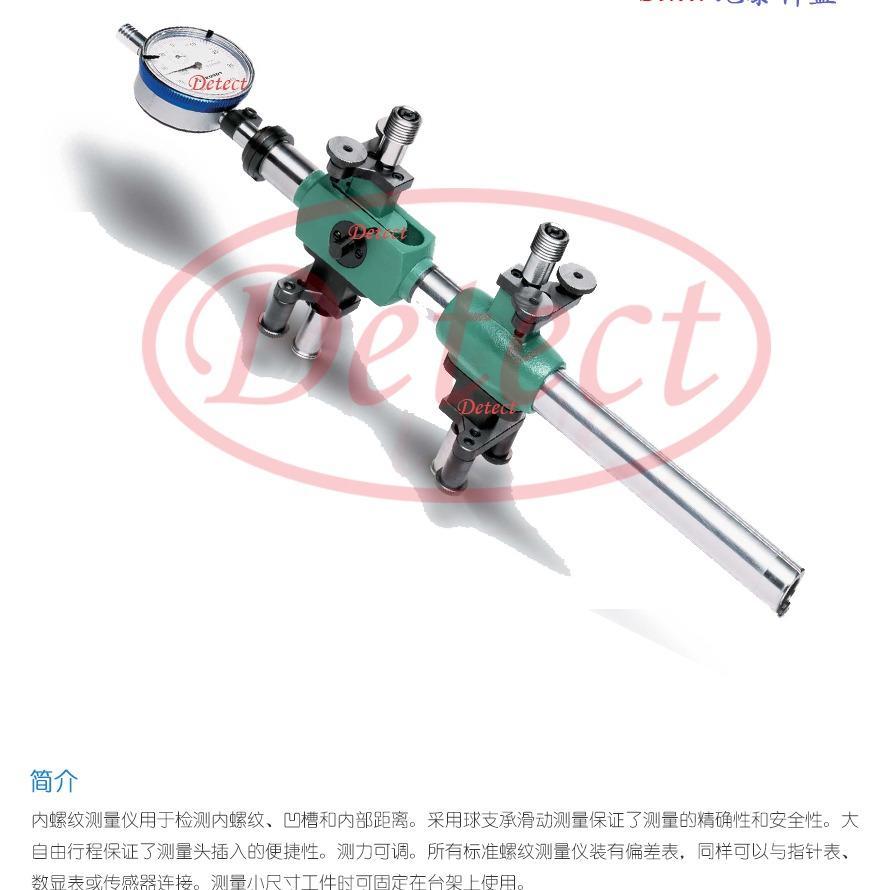 内螺纹中径测量仪-德国KORDT内螺牙指示量规-大直径螺纹测量方法