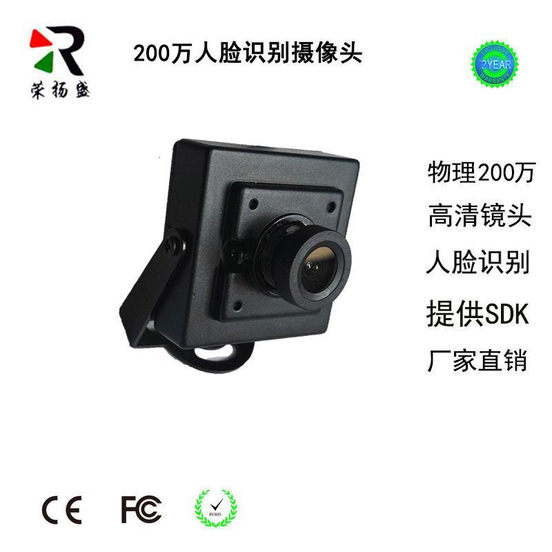 荣扬盛200万1080P超清人脸识别高速120帧工业级免驱USB摄像头 高性价比ATM摄像头厂家直销