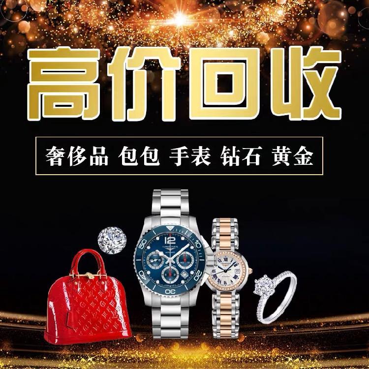 莱阳回收名表-高价回收名表-高档手表回收