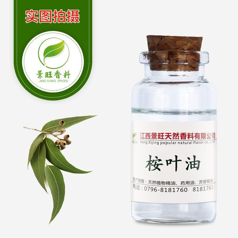 供应桉叶油 桉叶素桉叶精油天然植物精油风油精原料等厂家直销