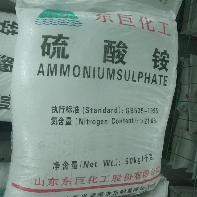 硫酸铵厂家直销 农用硫酸铵农用肥田粉