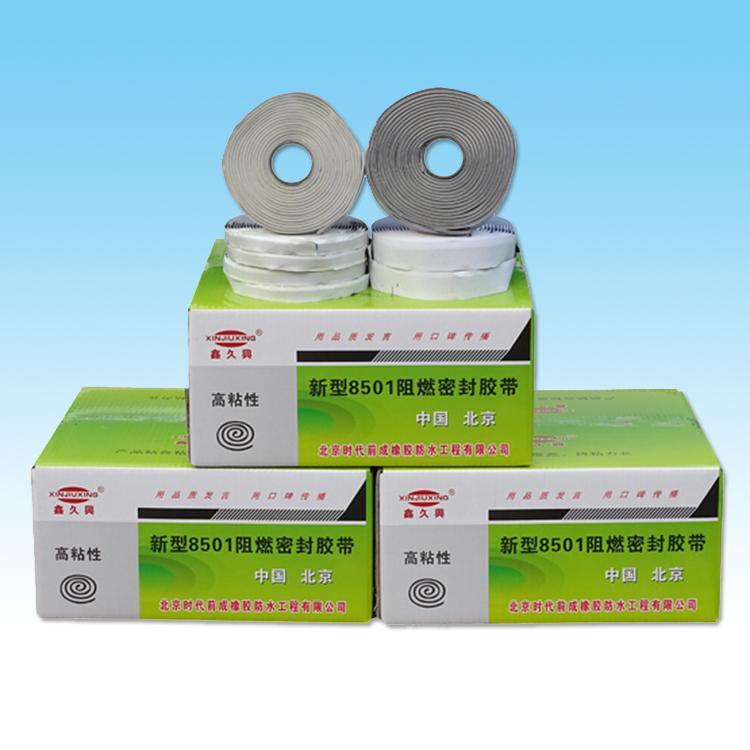 新型 8501密封胶条 耐高温隔热密封胶带 耐酸碱自粘条批发
