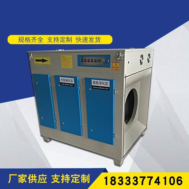 荔泰主营光氧净化器 等离子光氧废气净化器 有机废气处理设备定制加工
