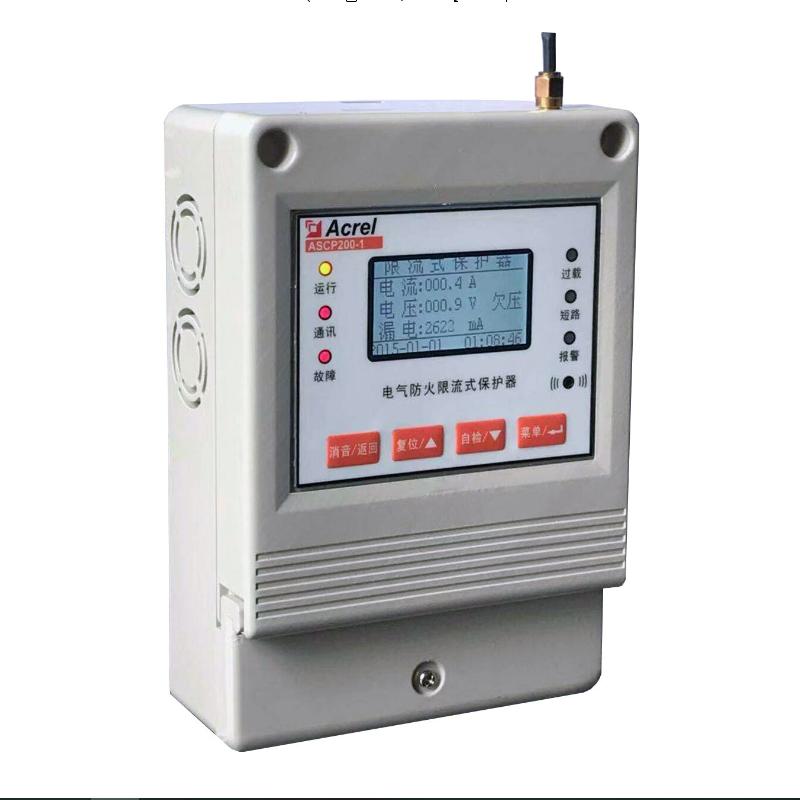 安科瑞 ASCP200-1 短路保护功能 漏电流监测功能 单相电气防火限流式保护器