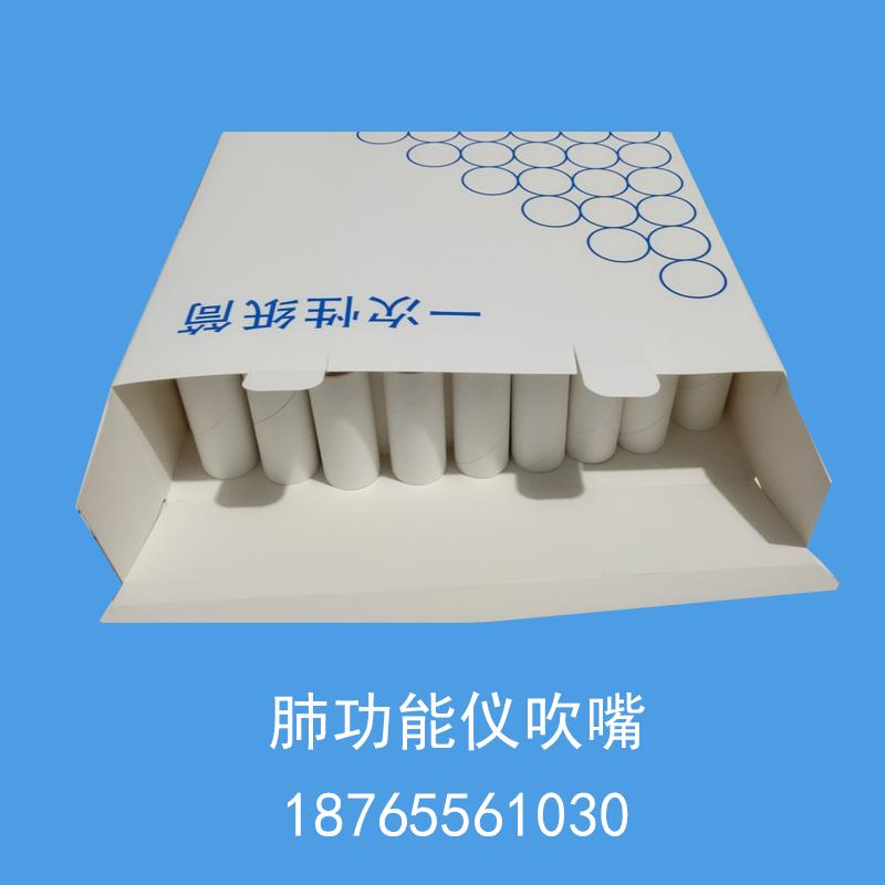 一次性肺功能仪纸质吹嘴 纸制吹管20-30mm 衡水齐飞厂家直销