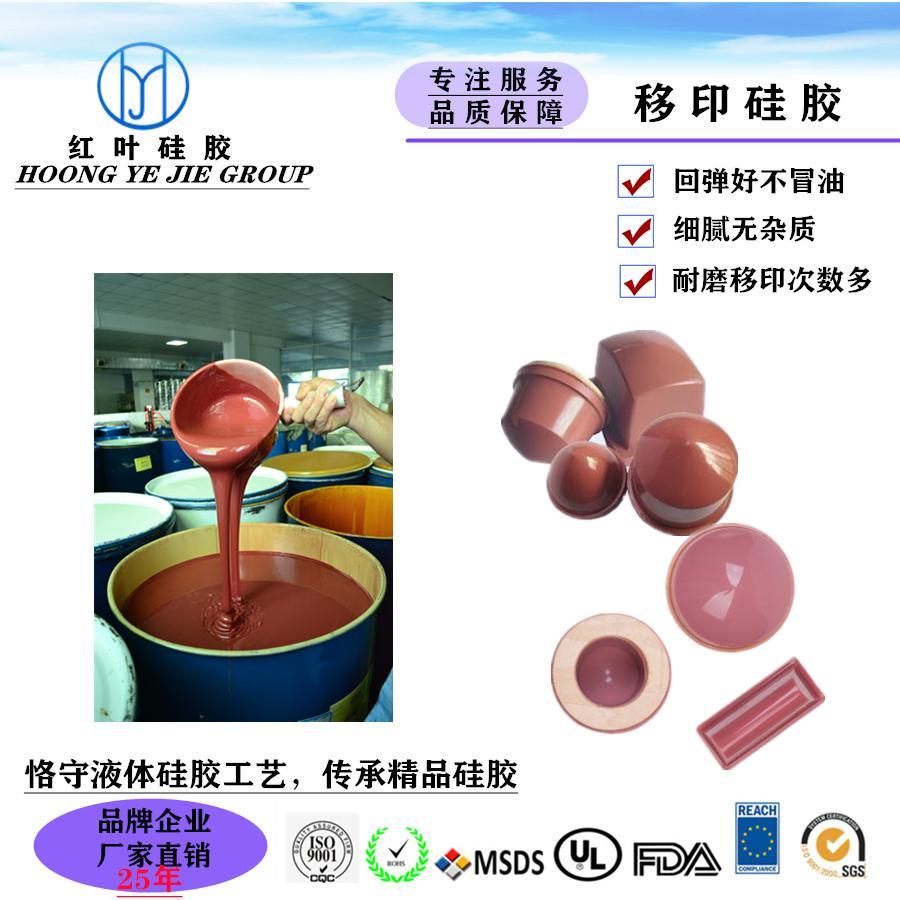 红叶硅胶HY-912高回弹移印硅胶 耐磨型移印胶