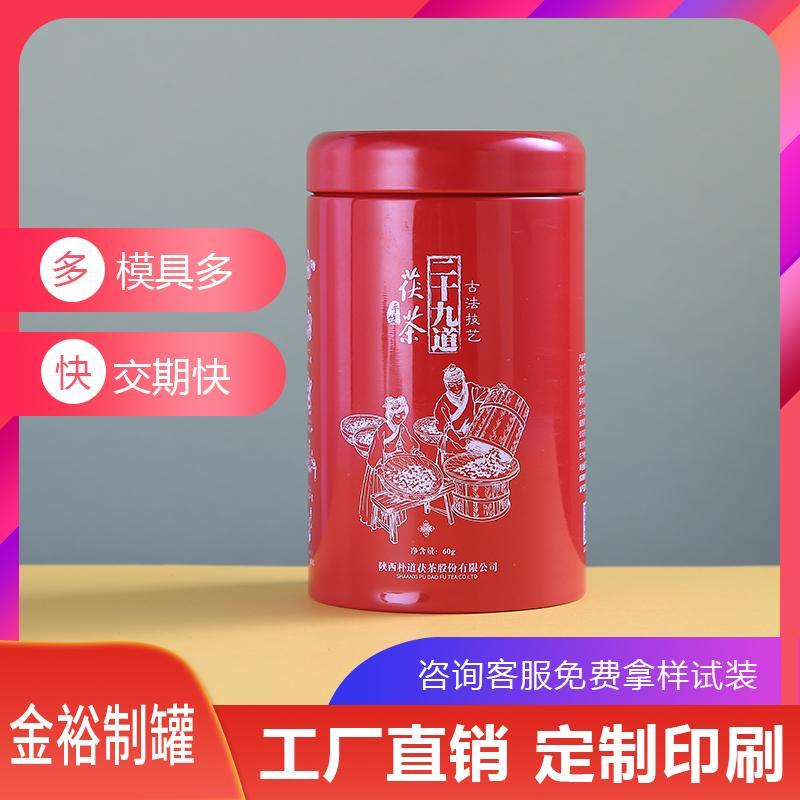 厂家供应茶叶铁罐 可定制图案logo圆形方形茶叶铁盒厂家