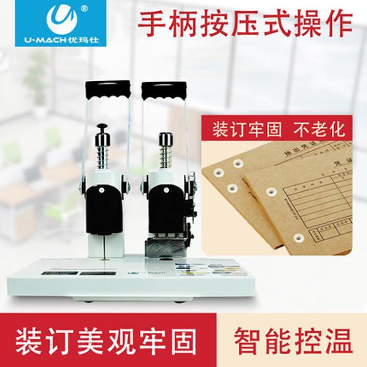 优玛仕4cm凭证装订机财务会计记账手动打孔机小型学生热熔铆管装订机简易智能控温