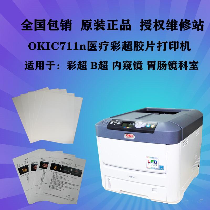 全国包销OKIC711n医用激光打印机