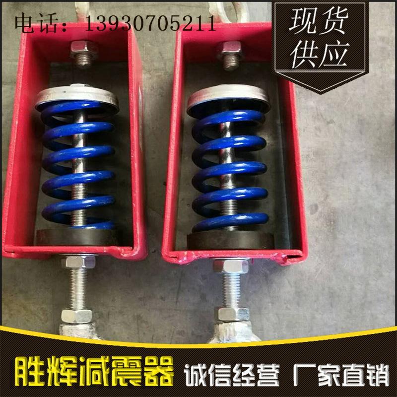 胜辉减震器吊钩弹簧减震器支持定制型号齐全