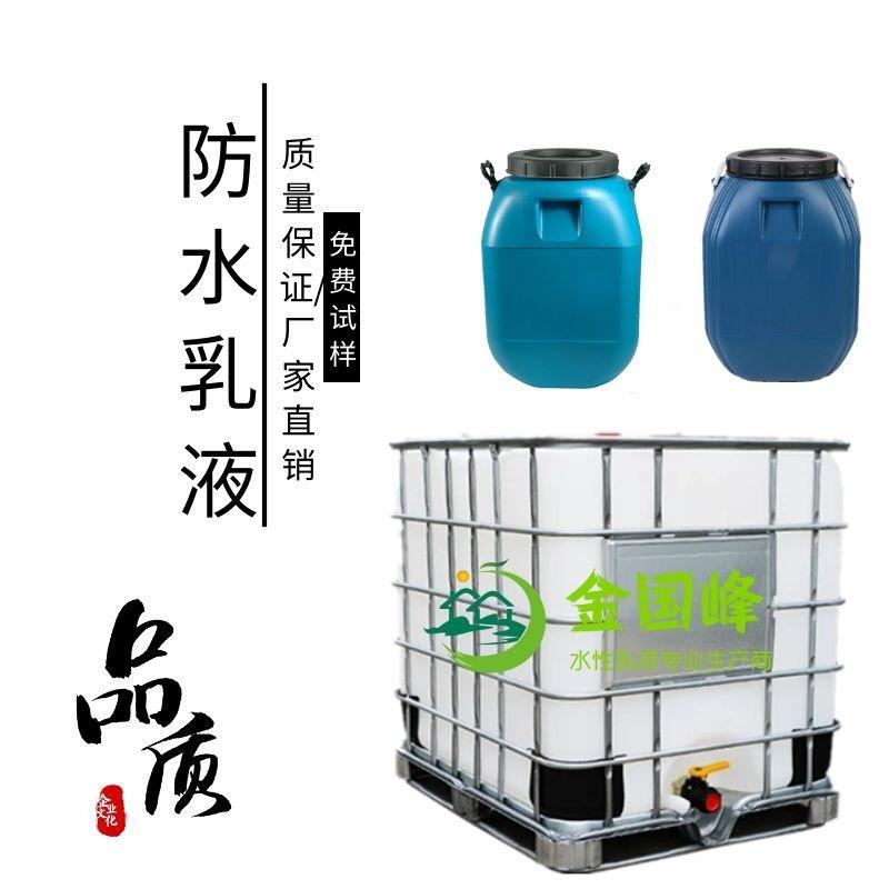 防水乳液-水泥砂浆涂料纺织防水乳液