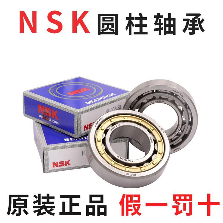双列推力圆柱滚子轴承NSK NJ210EW NU210电动机 减速机轴承江苏南京现货