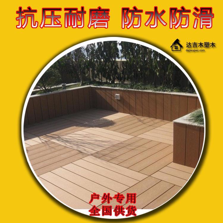 达吉木防水塑木地板 防腐塑木地板 木粉加pe木塑无味环保