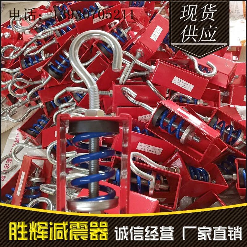 阻尼弹簧减震器 V型吊钩减震器 空调吊钩