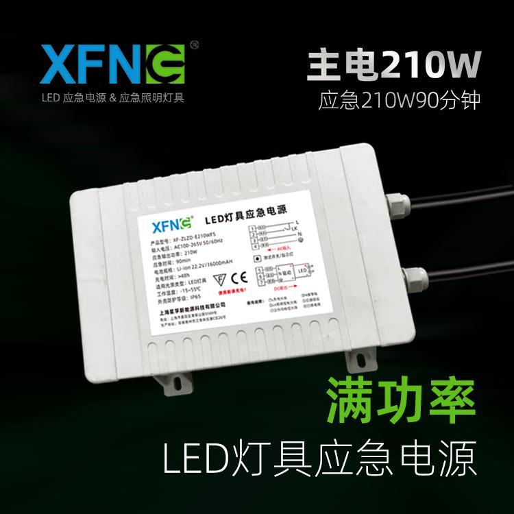 星孚智创 210W 大功率防水LED应急电源 IP65 支持定制