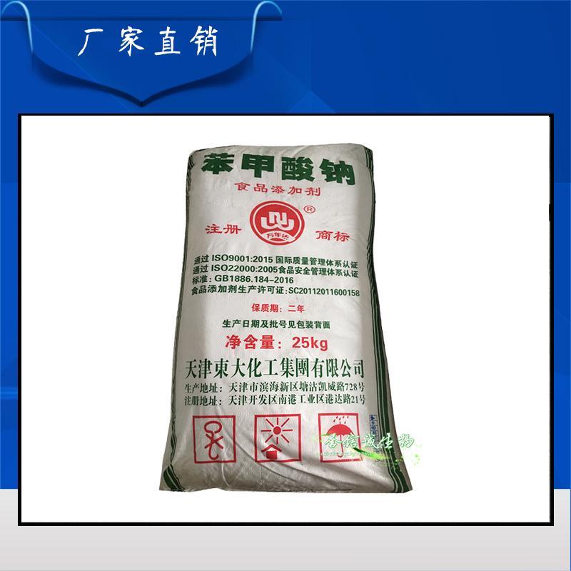 誉信诚 苯甲酸钠食品级 天津东大 苯甲酸钠防腐剂现货供应厂家直销