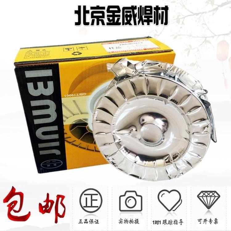 北京金威 ER309L-E309LT1-1不锈钢药芯焊丝北京金威ER309L不锈钢药芯焊丝