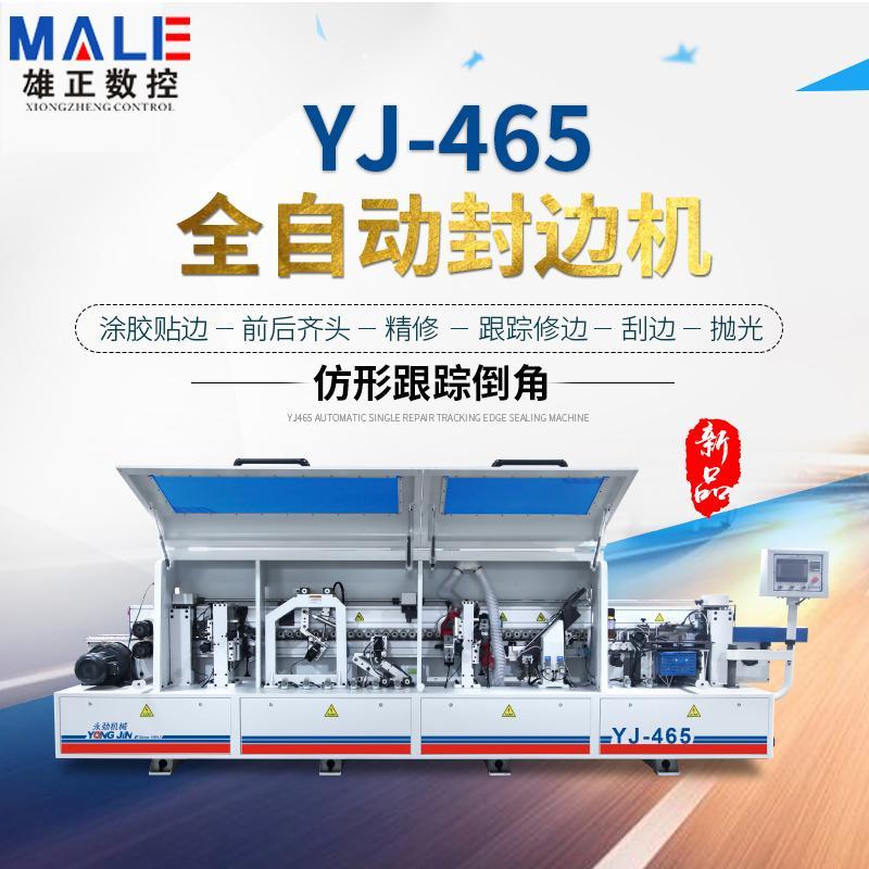 YJ-465全自动封边机 雄正木工机械 厂家直销 一键式操作