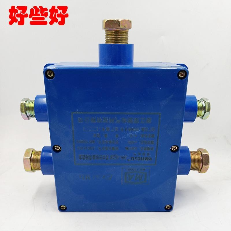 蓬勃电器 20对防爆接线盒JHH-5(C)矿用本安电路用接线盒 JHH5通塑料分线盒