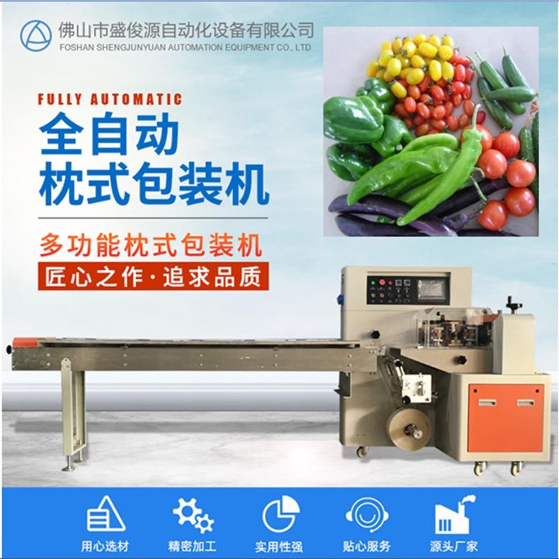 厂家定制 蔬菜包装机 超市袋装蔬菜包装机 薄膜热收缩包装设备