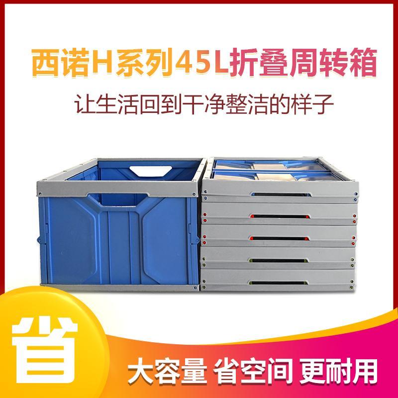 SHG折叠周转箱 折叠储物箱 543826H塑料储物箱 收纳箱批发