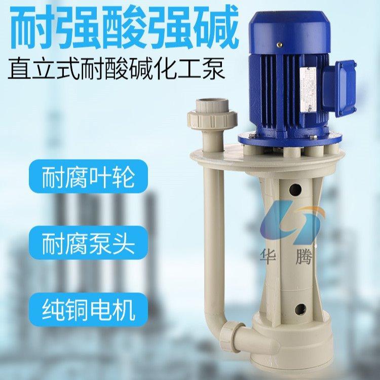 定制立式液下泵 ZJL无堵塞立式液下泵 防腐耐酸碱水泵厂家