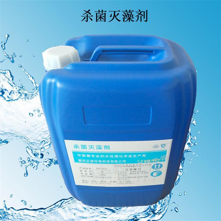 正喆杀菌灭藻剂 冷却循环水池管道非氧化性杀菌灭藻剂 除青苔绿藻