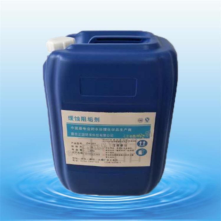正喆厂家生产 缓蚀阻垢剂 化工厂钢厂缓蚀阻垢剂 无磷阻垢剂