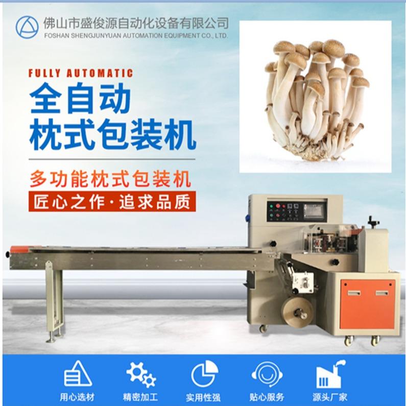封口金针菇包装机 蘑菇-白玉菇-香菇包装机 真空封口菌菇全自动包装设备 厂家直销