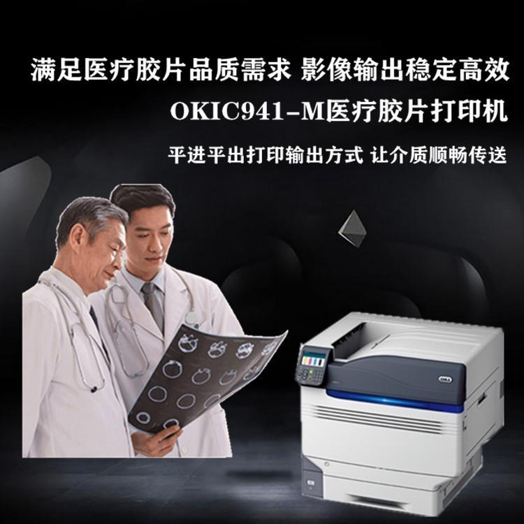 C941-M医用胶片打印机 黑白对比分明 细节清晰细腻