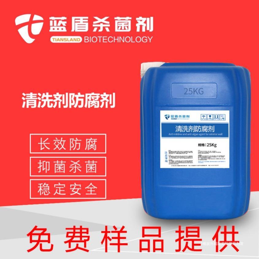 清洗剂防腐剂 无改变气味颜色 活性范围高 厂家定制