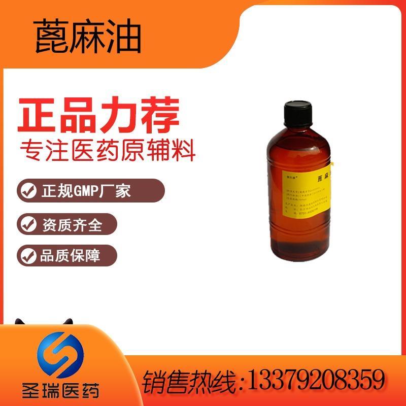 制剂原料蓖麻油 尔康cp2015标准蓖麻油 现货供应质量保证