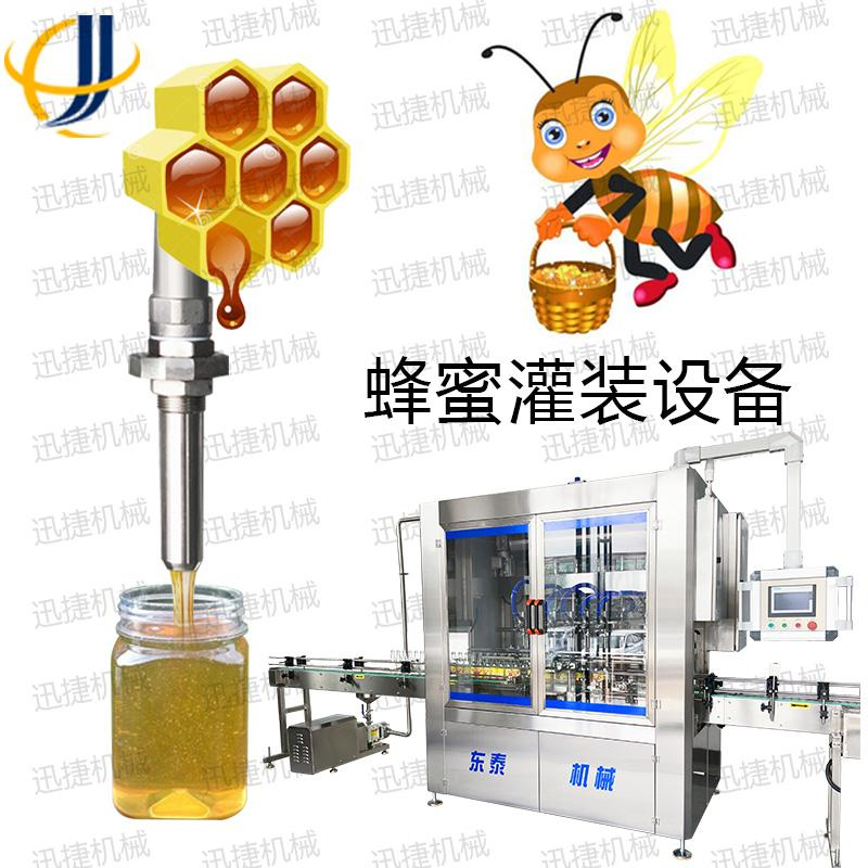 山东蜂蜜全自动灌装机 济南灌装机 厂家直销迅捷机械