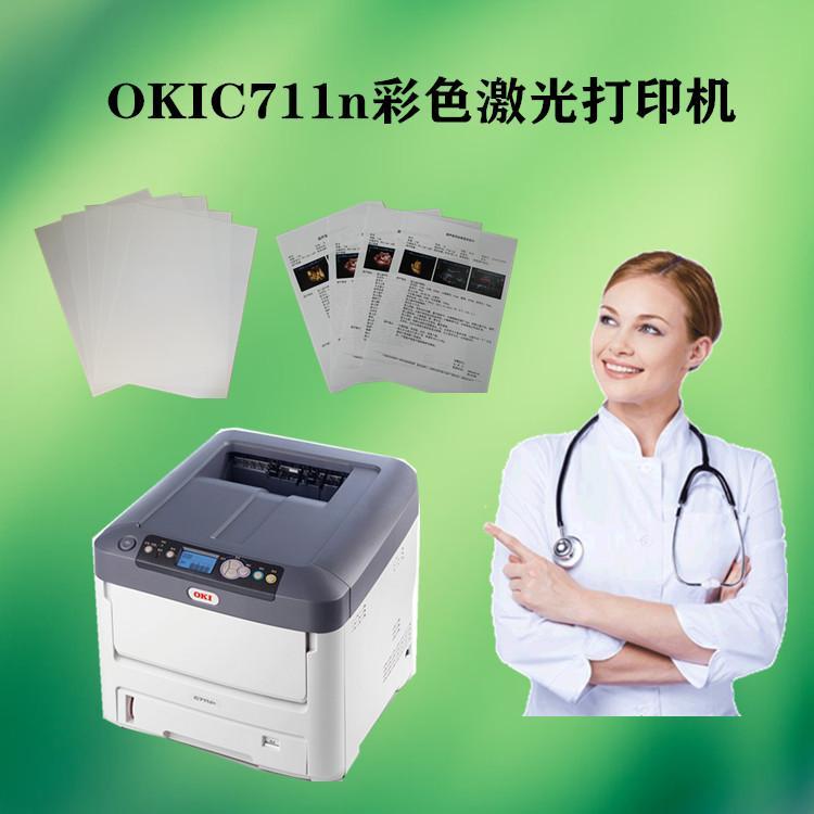 OKIC711n彩色激光打印机
